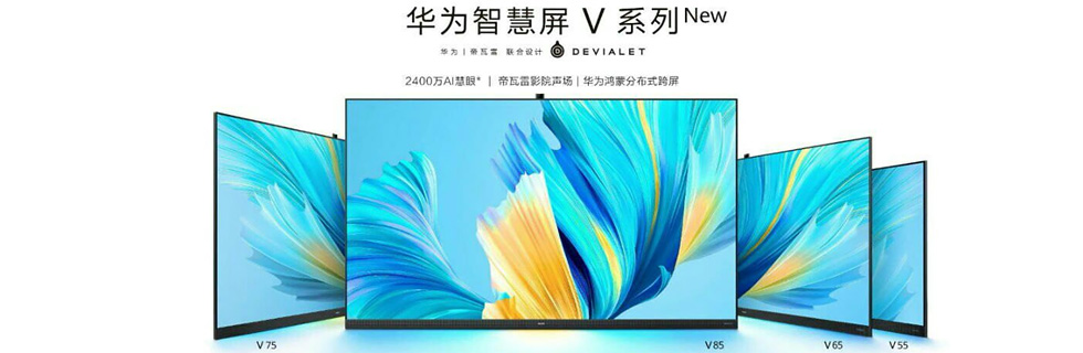 The new-generation Huawei Smart Screen V series is announced