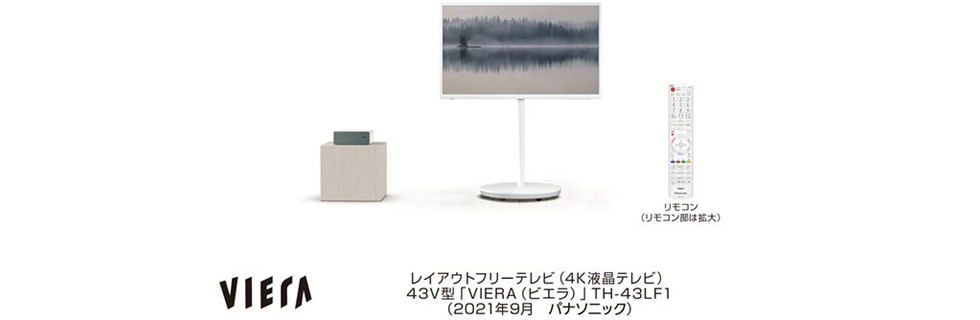 """The 43"""" 4K Panasonic Viera TH-43LF1 is a new lifestyle TV for Japan with a wireless tuner box"""