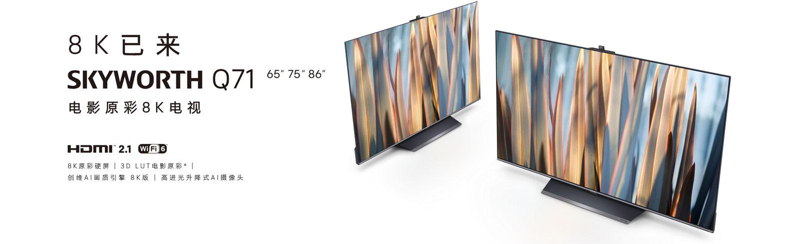 Skyworth Q71 series of 8K TVs is announced
