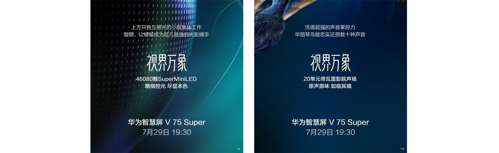 The Huawei Smart Screen V75 Super with Mini LED and Smart Screen V98 will be released on July 29