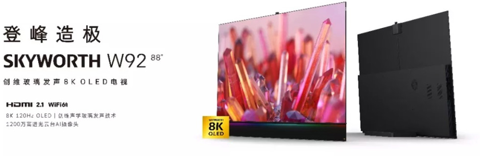 The Skyworth W92 8K OLED TV was presented in China
